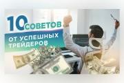 Сделаю превью для видеролика на YouTube 181 - kwork.ru