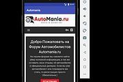 Android приложение для сайта 91 - kwork.ru