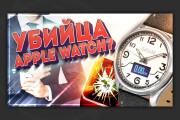 Сделаю превью для видео на YouTube 203 - kwork.ru
