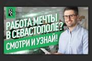 Сделаю превью для видео на YouTube 200 - kwork.ru