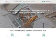 WordPress - натяжка с верстки HTML 28 - kwork.ru
