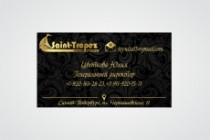 Креативная визитка - 2 варианта 16 - kwork.ru