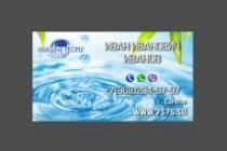 Креативная визитка - 2 варианта 14 - kwork.ru