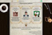 Создам сайт-одностраничник 10 - kwork.ru