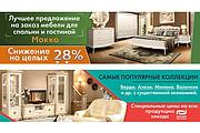 Сделаю 2 качественных gif баннера 150 - kwork.ru