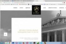 Адаптивная верстка страницы сайта 25 - kwork.ru