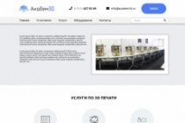 Адаптивная верстка страницы сайта 23 - kwork.ru