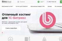 Адаптивная верстка страницы сайта 22 - kwork.ru