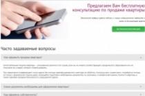 Адаптивная верстка страницы сайта 21 - kwork.ru