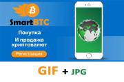 Сделаю 2 качественных gif баннера 126 - kwork.ru