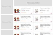 Уникальный дизайн сайта для вас. Интернет магазины и другие сайты 357 - kwork.ru