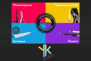 Продающие баннеры для вашего товара, услуги 152 - kwork.ru