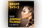 Сделаю качественный баннер 187 - kwork.ru