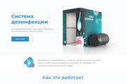 Копия сайта, landing page + админка и настройка форм на почту 118 - kwork.ru