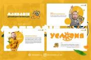 Оформление презентации товара, работы, услуги 154 - kwork.ru