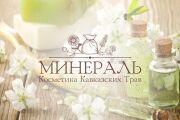 Логотип, который работает 19 - kwork.ru
