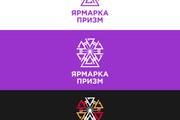 Ваш новый логотип. Неограниченные правки. Исходники в подарок 299 - kwork.ru