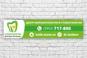 Дизайн баннера 104 - kwork.ru