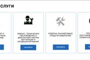 Создам сайт под ключ на WordPress 86 - kwork.ru
