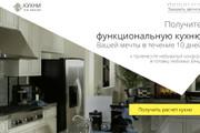 Делаю копии landing page 112 - kwork.ru