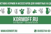 Дизайн визиток 115 - kwork.ru