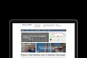 Создание отличного сайта на WordPress 78 - kwork.ru