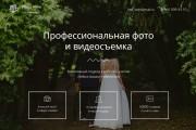 Создам сеть лендингов 5 - kwork.ru