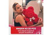 Создам 3 ярких баннера для Instagram + исходники 44 - kwork.ru