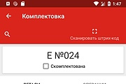 Разработаю Android приложение 9 - kwork.ru