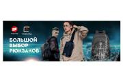 Сделаю качественный баннер 204 - kwork.ru