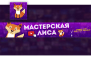 Оформление канала YouTube 201 - kwork.ru