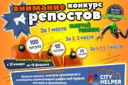 Разработаю 3 promo для рекламы ВКонтакте 242 - kwork.ru