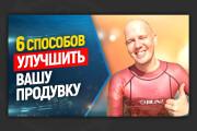 Сделаю превью для видео на YouTube 172 - kwork.ru