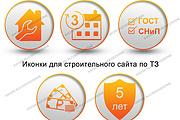 Нарисую 7 иконок в векторе 28 - kwork.ru