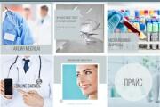 Оформлю instagram. Шапка профиля, аватар, обложка вечных сториз, баннеры 18 - kwork.ru