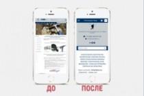Адаптация сайта под все разрешения экранов и мобильные устройства 195 - kwork.ru