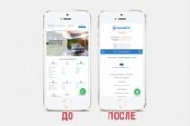 Адаптация сайта под все разрешения экранов и мобильные устройства 193 - kwork.ru