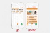 Адаптация сайта под все разрешения экранов и мобильные устройства 190 - kwork.ru