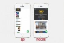 Адаптация сайта под все разрешения экранов и мобильные устройства 185 - kwork.ru