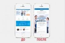 Адаптация сайта под все разрешения экранов и мобильные устройства 184 - kwork.ru