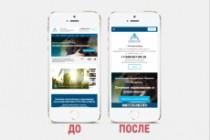 Адаптация сайта под все разрешения экранов и мобильные устройства 183 - kwork.ru