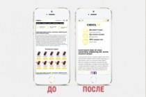 Адаптация сайта под все разрешения экранов и мобильные устройства 182 - kwork.ru
