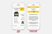 Адаптация сайта под все разрешения экранов и мобильные устройства 205 - kwork.ru