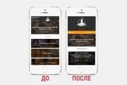 Адаптация сайта под все разрешения экранов и мобильные устройства 204 - kwork.ru