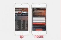 Адаптация сайта под все разрешения экранов и мобильные устройства 202 - kwork.ru