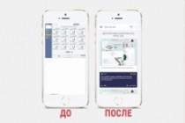Адаптация сайта под все разрешения экранов и мобильные устройства 201 - kwork.ru