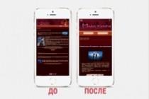 Адаптация сайта под все разрешения экранов и мобильные устройства 199 - kwork.ru