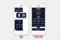 Адаптация сайта под все разрешения экранов и мобильные устройства 197 - kwork.ru
