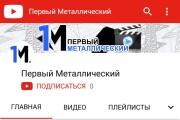 Шапка для ютуб 5 - kwork.ru