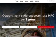 Создание современного лендинга на конструкторе Тильда 147 - kwork.ru